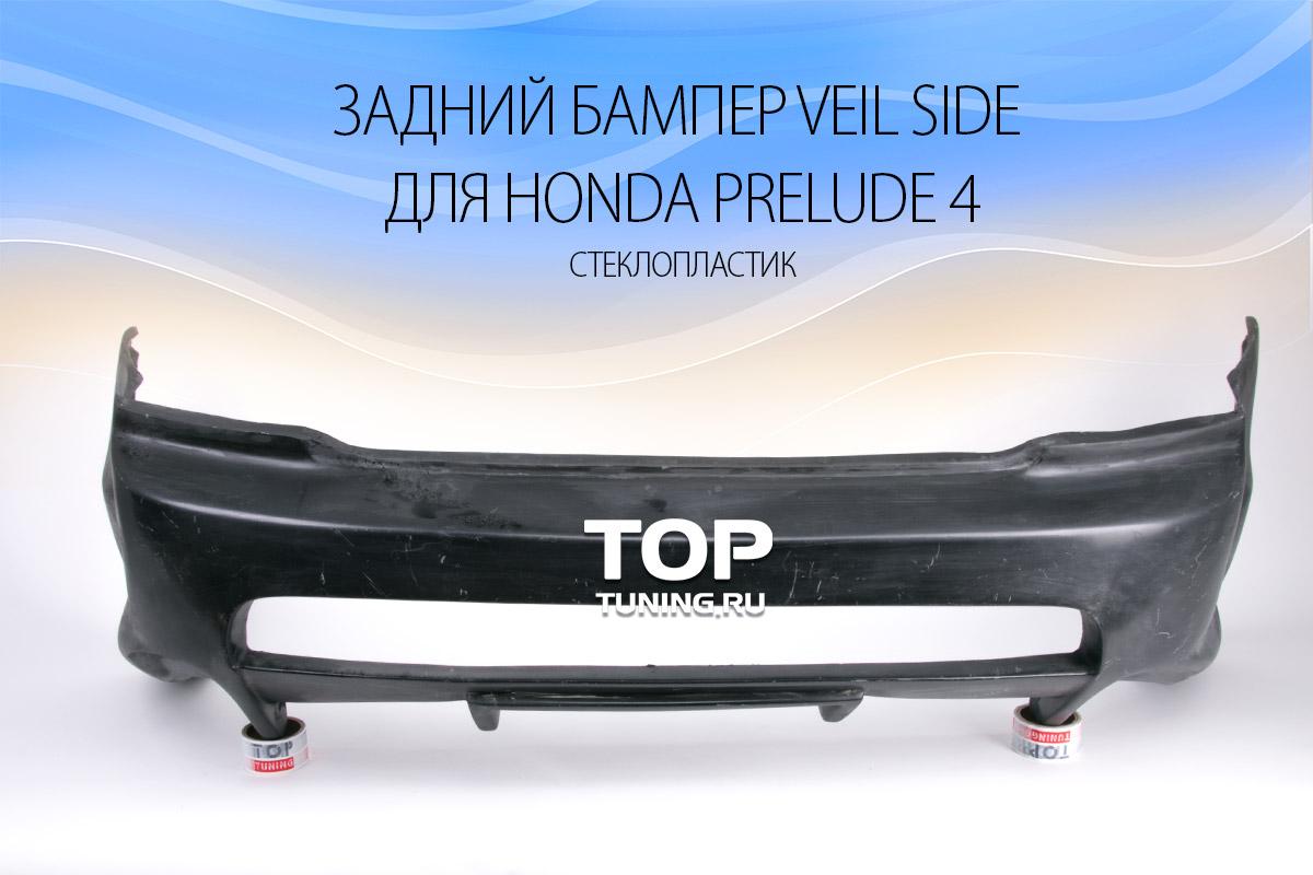 Задний бампер на автомобиль Хонда Прелюд 4 в стиле VeilSide.
