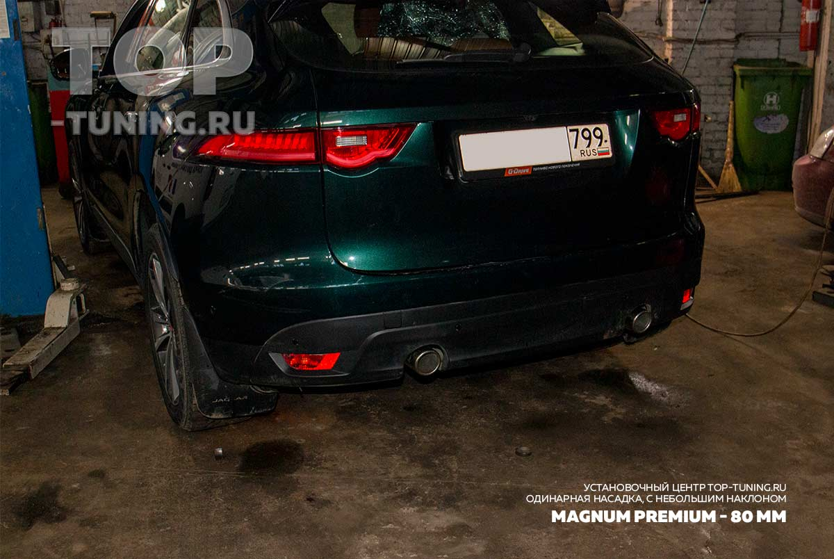 Установка насадок на Jaguar F-Pace