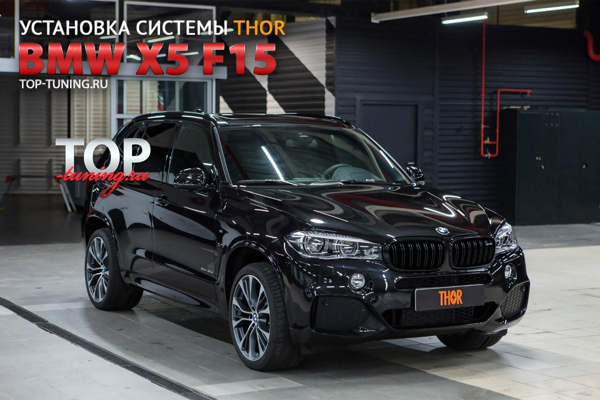 Установка электронной выхлопной системы ТОР на BMW X5 f15