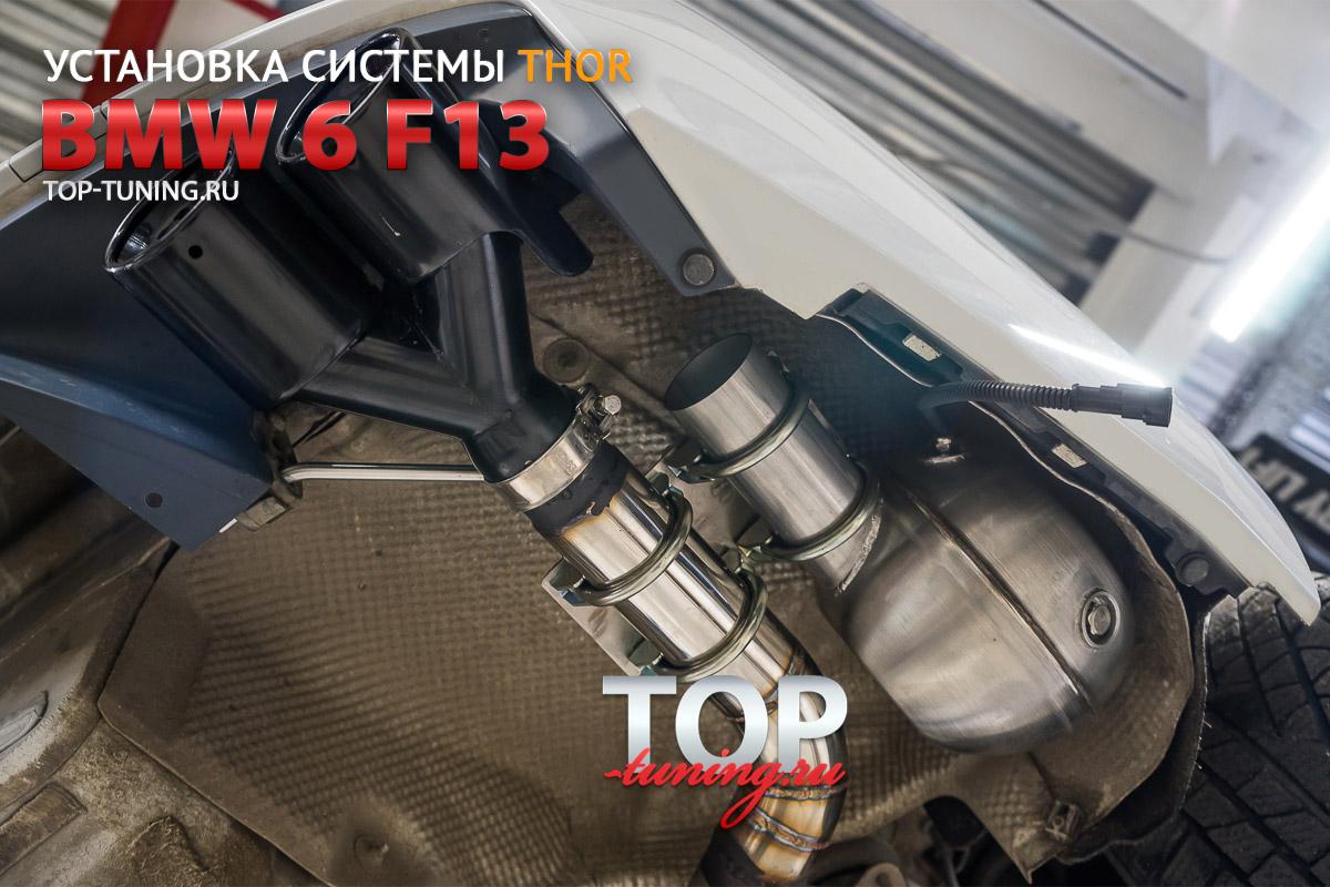 Установка электронной выхлопной системы ТОР на  BMW 6 F13