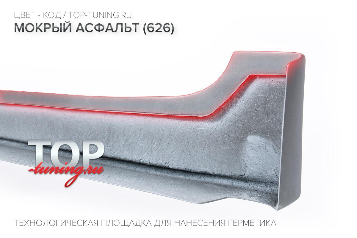 ПОРОГИ AMBASSADOR в цвете 626 - Мокрый Асфальт - купить в Топ Тюнинг