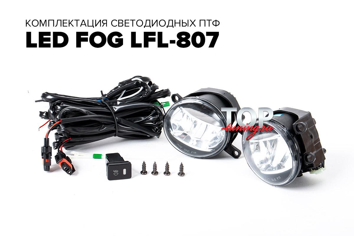 9316 Светодиодные противотуманные фары Optima LED FOG LFL-807 - 90мм