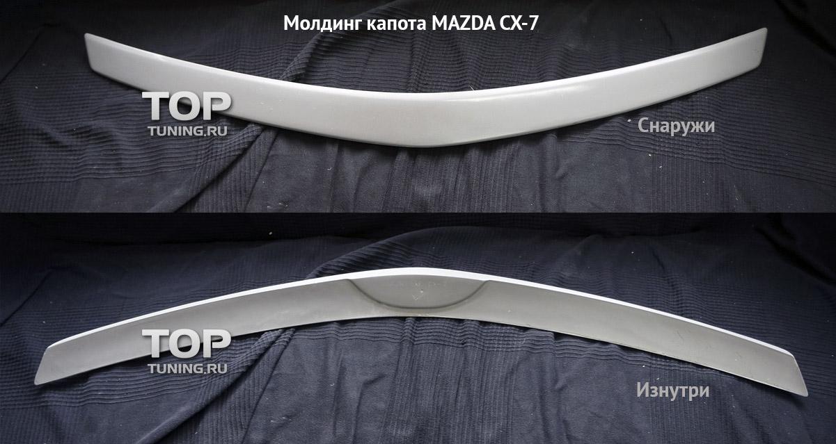 Тюнинг бампера Мазда CX7 - Auto Exe + накладка (дефлектор) на капот.