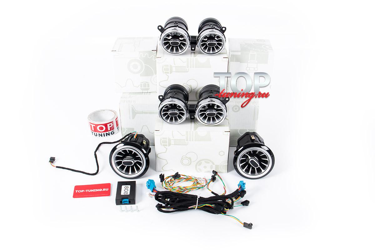 9633 Дефлекторы климата с подсветкой 3D ambient для Mercedes-Benz E-klass W213