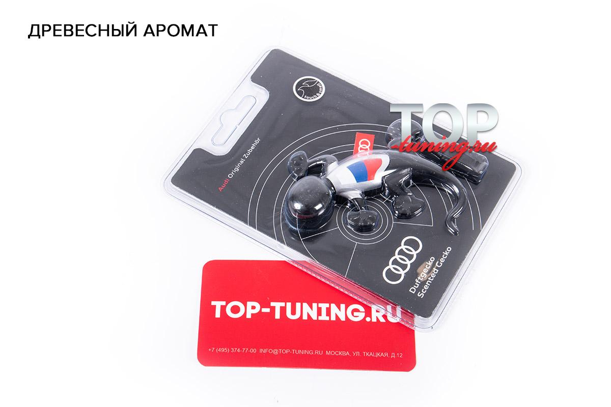 9636 Ароматизатор воздуха Audi Gecko