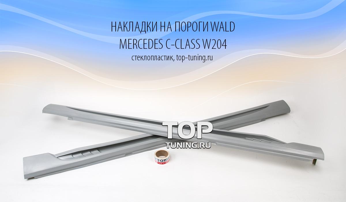 Комплект порогов - Обвес WALD Black Bison Edition - Тюнинг Mercedes W204