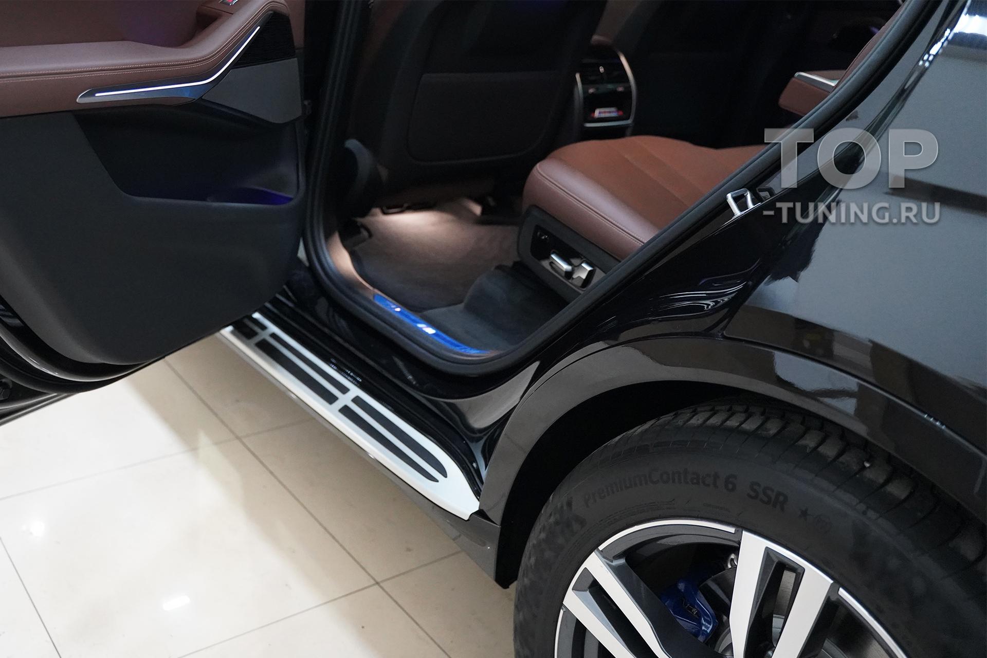 Пороги-подножки для BMW X7 - обзор комплекта. Оригинал Германия