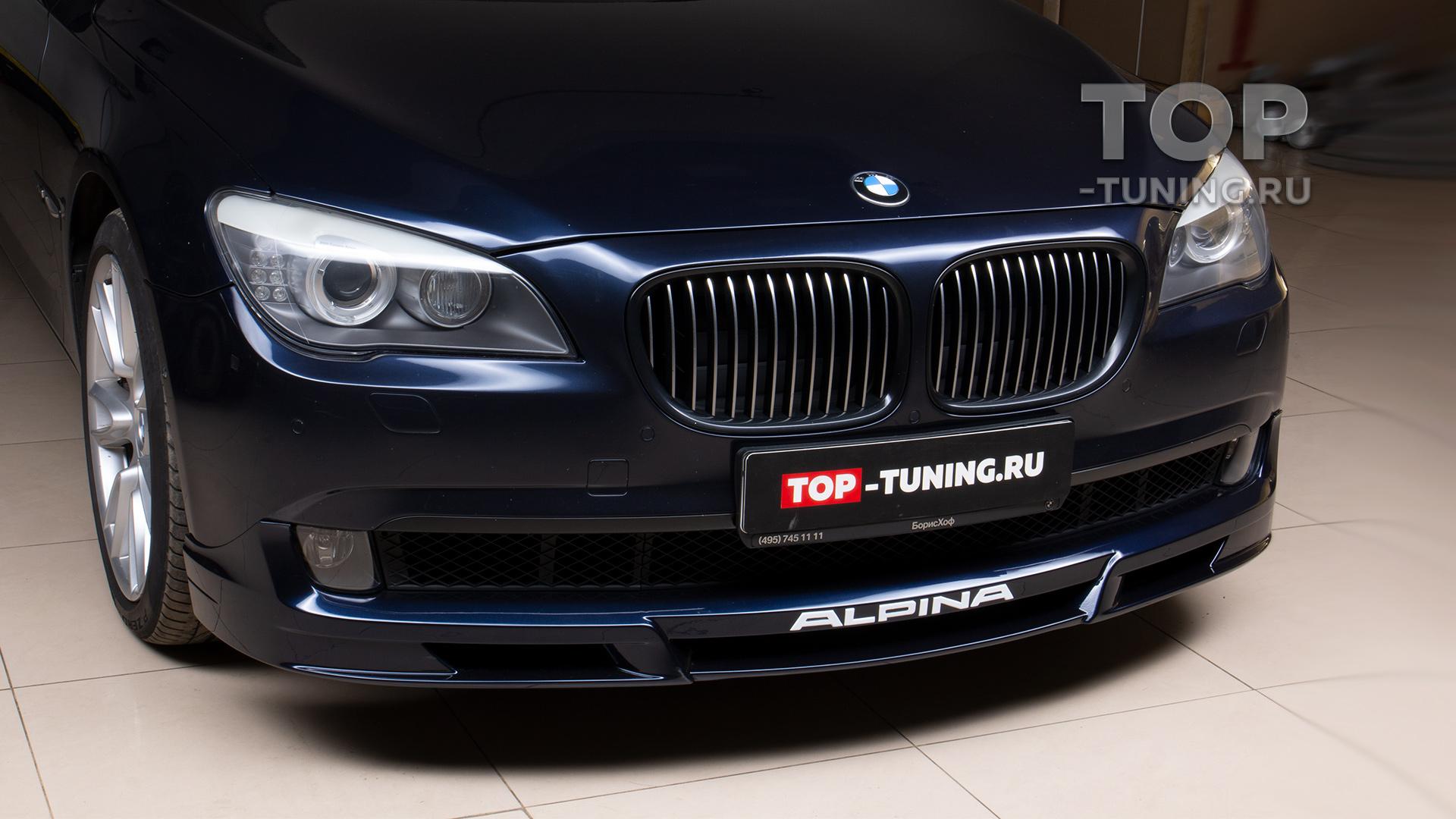 Тюнинг BMW 7 F01 (F02) - обвес Альпина, юбка на передний бампер
