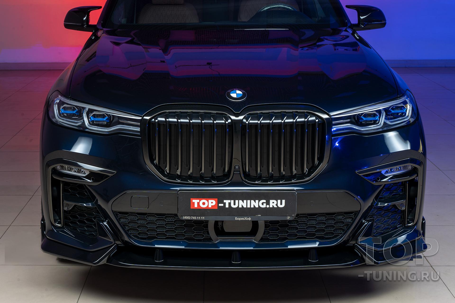 Тюнинг обвес GT PRO для BMW X7 G07 - полный комплект