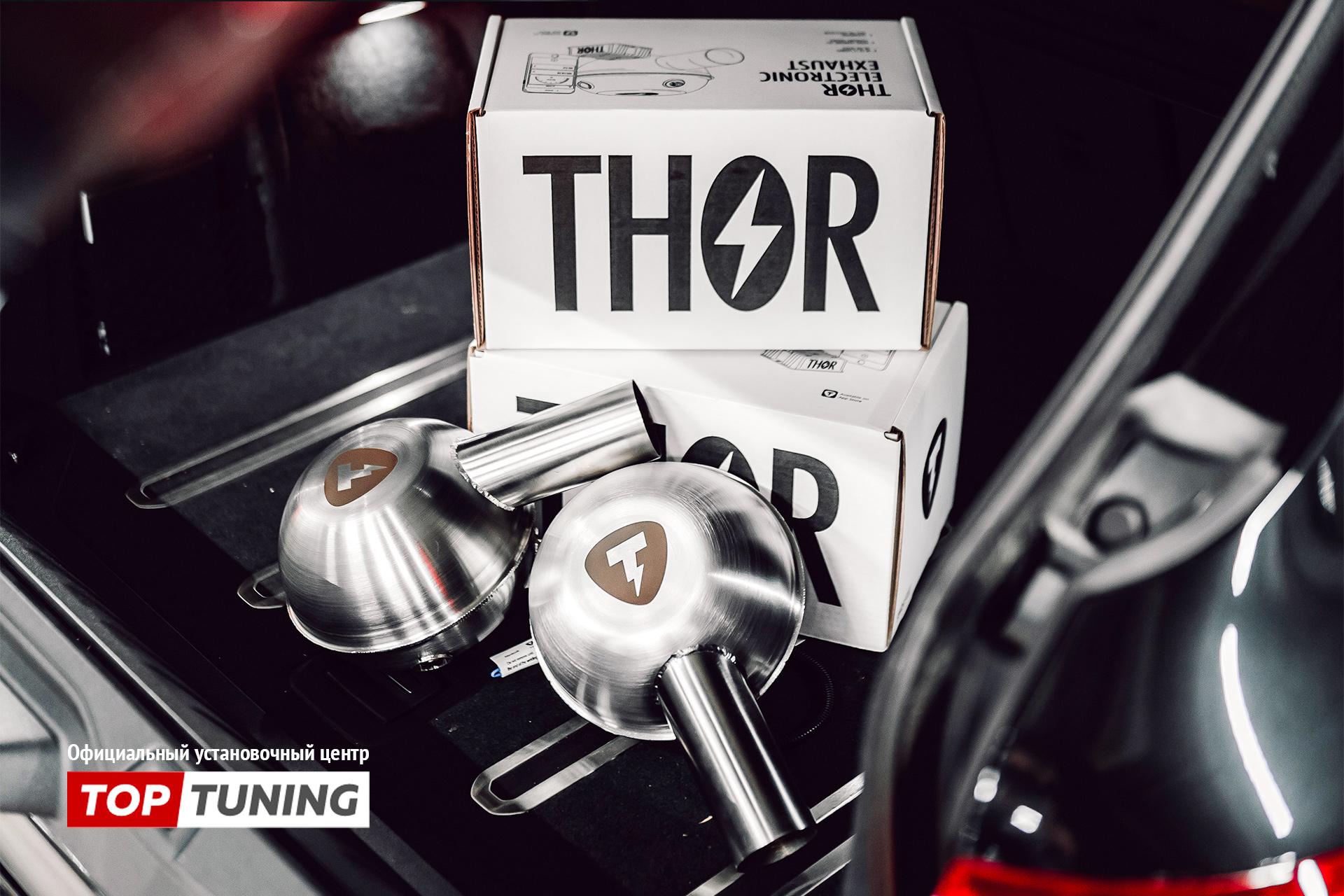 Активный электронный выхлоп THOR для BMW X7 G07