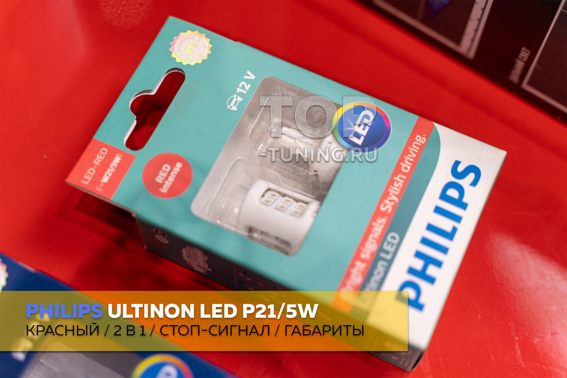 LED стоп-сигналы - Компоненты для тюнинга оптики Mitsubishi Pajero 4