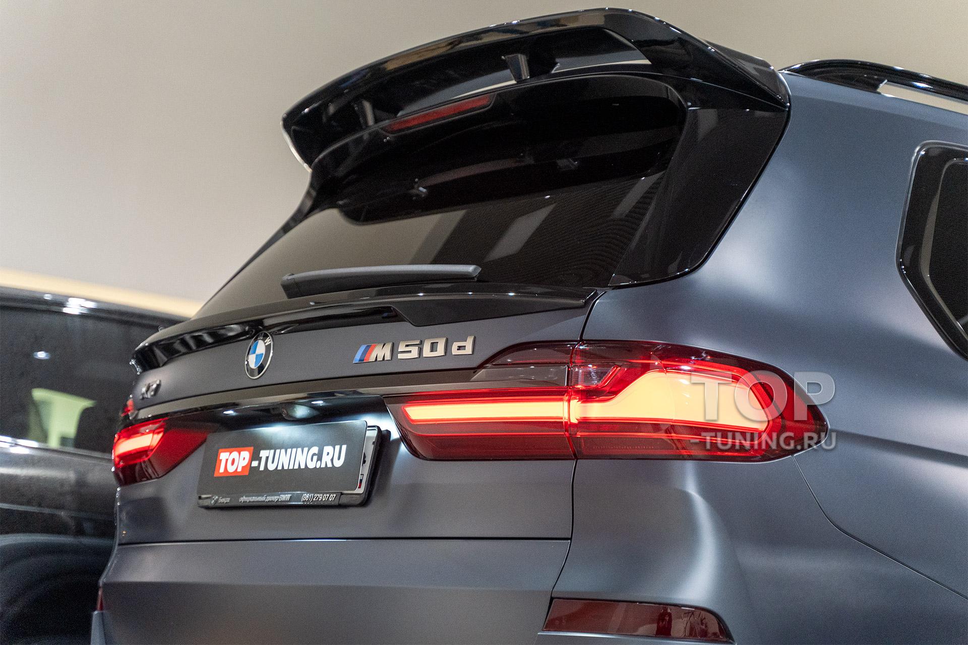 Верхний спойлер GT Pro для БМВ Х7
