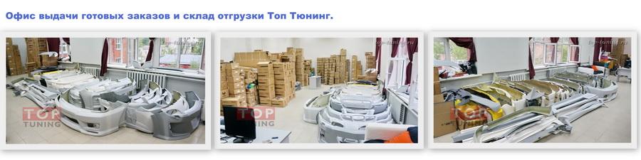 Офис Топ Тюнинг. Склад выдачи готовых заказов