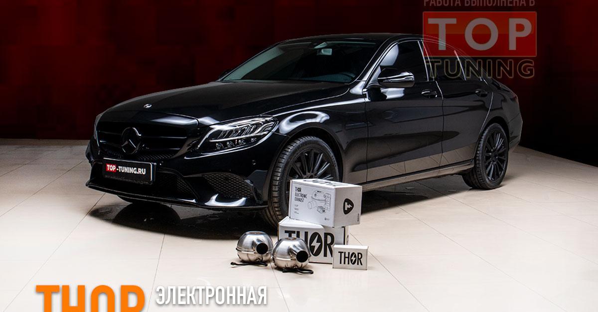 102825 Установка электронного выхлопа THOR в Mercedes C-class W205 (2019)