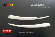 Комплект ресничек - Модель MHV - Тюнинг Ауди А4 B6