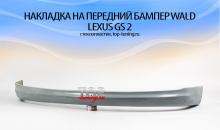 1715 Накладка на передний бампер WALD на Lexus GS 2