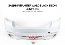 4827 Задний бампер WALD Black Bison на BMW 5 F10