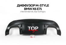5328 Диффузор заднего бампера M-Style на BMW X6 E71