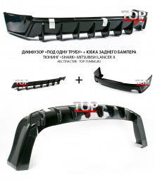 5555 Накладка на задний бампер + диффузор Shark на Mitsubishi Lancer 10 (X)