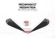 5741 Реснички GT на Nissan Tiida
