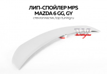 7978 Лип-спойлер на крышку багажника MPS (FIBER) на Mazda 6 GG, GY