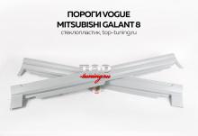 Комплект порогов Вог - Тюнинг Митсубиси Галант 8 (седан, универсал)