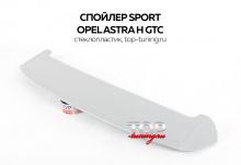 8006 Спойлер Sport на Opel Astra H GTC