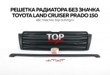 8141 Решетка радиатора без значка на Toyota Land Cruiser Prado 150