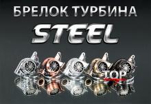 8143 Брелок - турбина STEEL