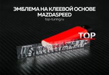 8144 Наклейка - эмблема Mazdaspeed 90 х 13 на Mazda