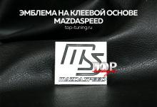 8146 Наклейка - эмблема MazdaSpeed 54 x 44 на Mazda  Транслит: nakleyka_emblema_mazdaspeed_54_x_44_mazda