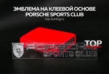 8149 Наклейка - эмблема Porsche Sports Club 90 x 16 на Porsche