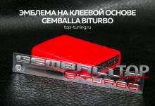 8150 Наклейка - эмблема Gemballa Biturbo 90 x 11 на Porsche