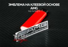 8157 Наклейка - эмблема AMG 65 x 13 на Mercedes
