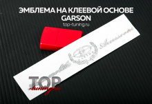 8158 Наклейка - эмблема GARSON 190 x 27