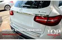 Зеркальный молдинг багажника Epic на Mercedes GLC X253