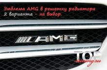 Хромированная эмблема-шильд в решетку радиатора - Модель АМГ, на болтовых креплениях, с черной площадкой.