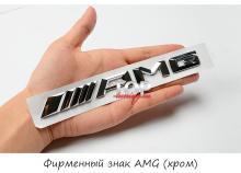 8170 Эмблема в решетку радиатора AMG - Тюнинг Mercedes
