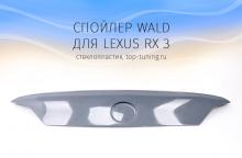 1007 Спойлер - обвес WALD на Lexus RX 3