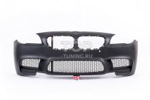 Передний бампер М5 Стиль для БМВ 5 серии для кузовов Ф10 и Ф11 купить