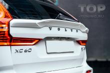ТЮНИНГ VOLVO XC60 (2017+) СПОЙЛЕР MOOSE DESIGN НА ПЯТУЮ ДВЕРЬ