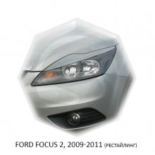 НАКЛАДКИ НА ПЕРЕДНИЕ ФАРЫ FORD FOCUS 2 (2009-2011)