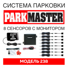 Универсальные парктроники для переднего и заднего бампера, с монитором и проводкой