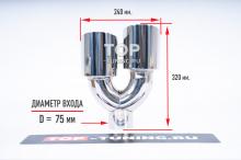 Тюнинг выхлопной системы - Насадки (хром) 240 мм (120*2), двухствольные. Вход 75 мм