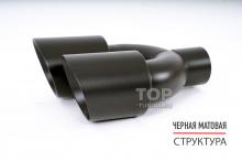 Тюнинг выхлопной системы - Насадки (матовые черные) 120*2, двухствольные. Вход 75 мм