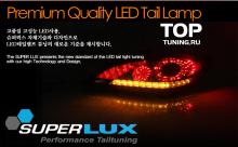 Светодиодные фонари - Модель Superlux Red - Тюнинг оптики Hyundai Genesis Coupe 2008-2012.