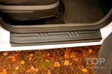 Протекторы для защиты внутренних порогов Форд Фокус 2 купить