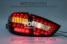 1145 Задние тюнинг-фонари Mercedes Style Red на Hyundai ix35