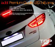 Светодиодная тюнинг-оптика для Hyundai ix35 - Задние фонари Superlux, модель Мерседес Стайл - Прозрачные, красные.
