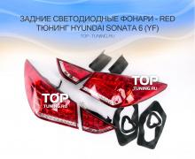 1149 Задние тюнинг-фонари Red на Hyundai Sonata 6 (YF)